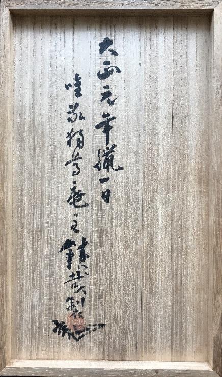 江戸 明治の工芸品 堤物